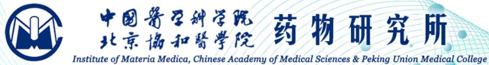中国科学院药物研究所